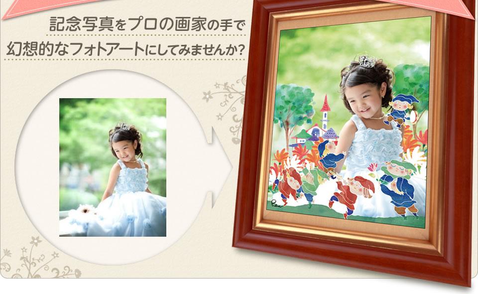 記念写真をプロの画家の手で幻想的なフォトアートにしてみませんか?