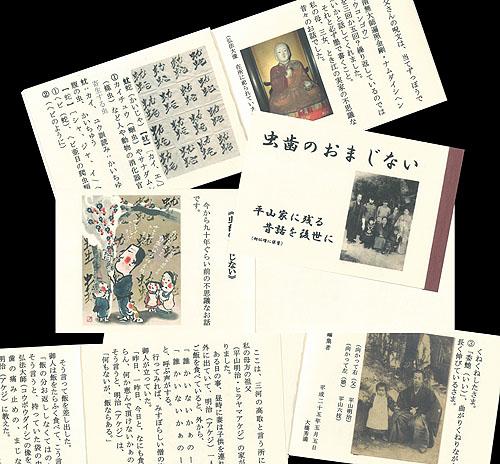 大橋秀満様の手作り絵本