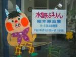 水野ぷりん絵本原画展